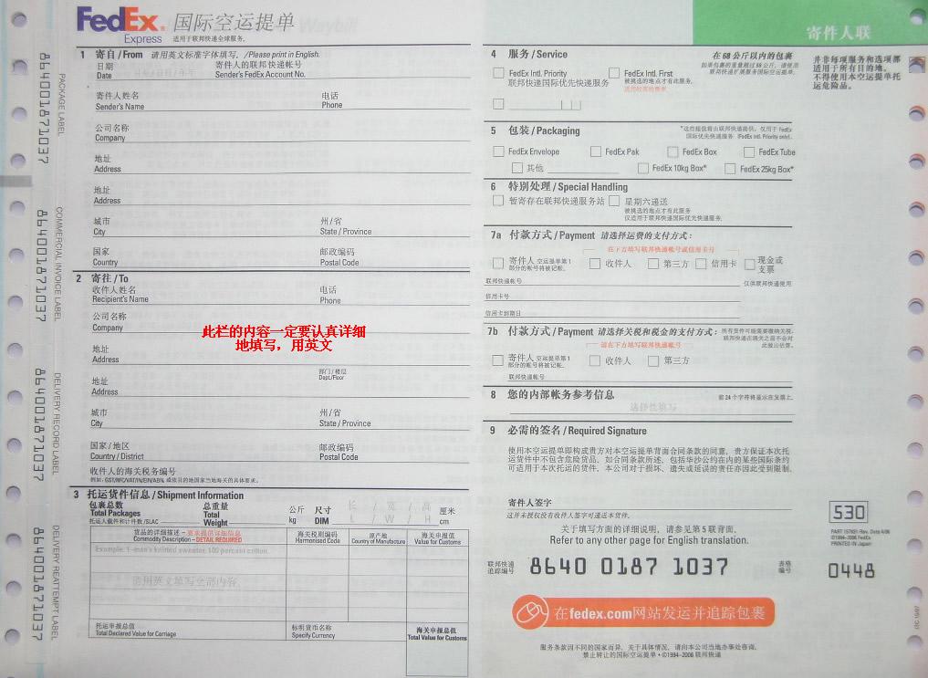 FEDEX, FEDEX federation express, FEDEX bill of lading filling in way
